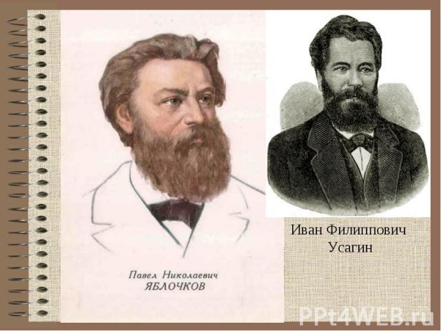 Иван Филиппович Усагин