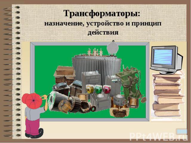 Трансформаторы: назначение, устройство и принцип действия