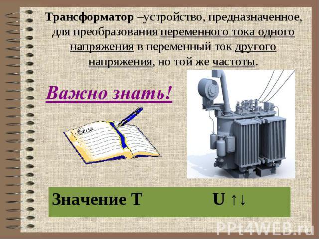 Трансформатор –устройство, предназначенное, для преобразования переменного тока одного напряжения в переменный ток другого напряжения, но той же частоты.