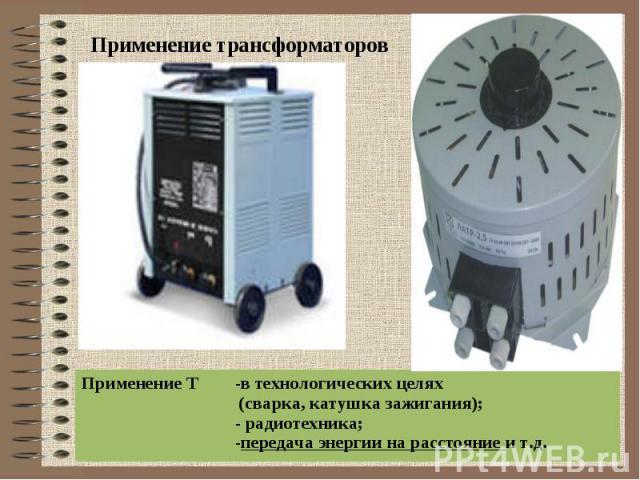 Применение трансформаторов