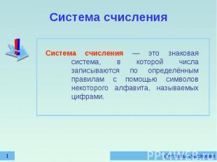 Система счисленияСистема счисления — это знаковая система, в которой числа запис