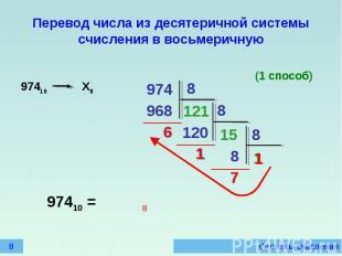 Перевод числа из десятеричной системы счисления в восьмеричную
