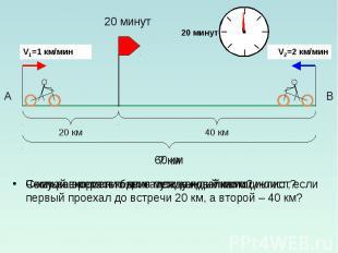 С какой скоростью двигался каждый мотоциклист, если первый проехал до встречи 20