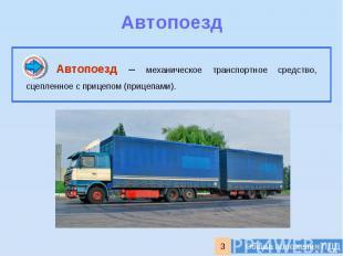 АвтопоездАвтопоезд – механическое транспортное средство, сцепленное с прицепом (