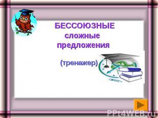 БЕССОЮЗНЫЕсложные предложения(тренажер)