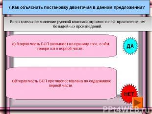7.Как объяснить постановку двоеточия в данном предложении?Воспитательное значени