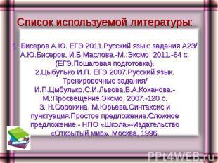 Список используемой литературы:1. Бисеров А.Ю. ЕГЭ 2011.Русский язык: задания А2