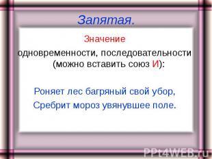 Запятая.Значениеодновременности, последовательности (можно вставить союз И):Роня
