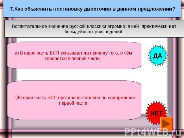 7.Как объяснить постановку двоеточия в данном предложении?Воспитательное значение русской классики огромно: в ней практически нетбезыдейных произведений.