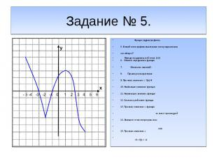 Задание № 5.Функция задана графиком.5. В какой точке графика касательная к нему