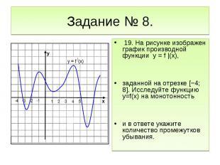 Задание № 8. 19. На рисунке изображен график производной функции y = f |(x), зад