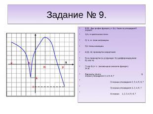 Задание № 9.В 20. Дан график функции y = f(x). Какие из утверждений верные:1) b,