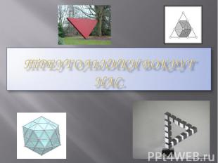 Треугольники вокруг нас.
