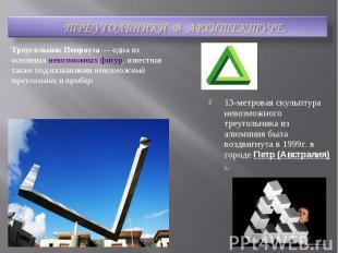 ТРЕУГОЛЬНИКИ В АРХИТЕКТУРЕ.Треугольник Пенроуза— одна из основныхневозможных ф