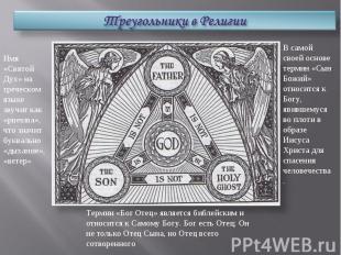 Треугольники в РелигииИмя «Святой Дух» на греческом языке звучит как «pneuma», ч
