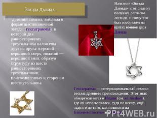 Звезда Давида.древний символ, эмблема в форме шестиконечной звезды (гексаграммы