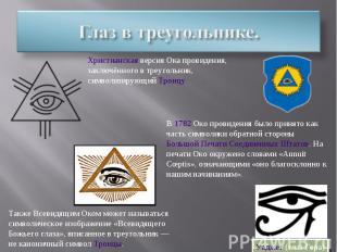 Глаз в треугольнике.Христианскаяверсия Ока провидения, заключённого в треугольн