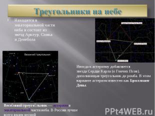 Треугольники на небеНаходится в экваториальной части неба и состоит из звезд Арк