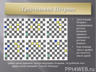 Треугольник ПетроваТреугольник Петрова – традиционное русское название приема в