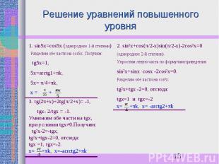 Решение уравнений повышенного уровня