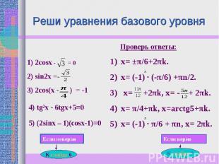 Реши уравнения базового уровня
