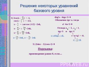 Решение некоторых уравнений базового уровня