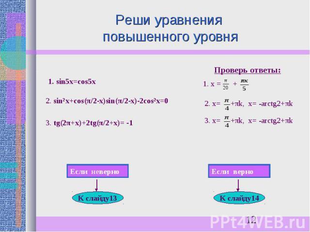 Реши уравнения повышенного уровня