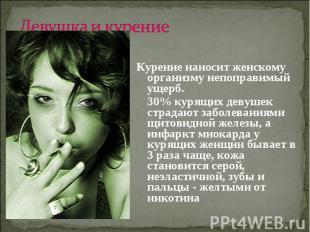 Девушка и курениеКурение наносит женскому организму непоправимый ущерб. 30% куря