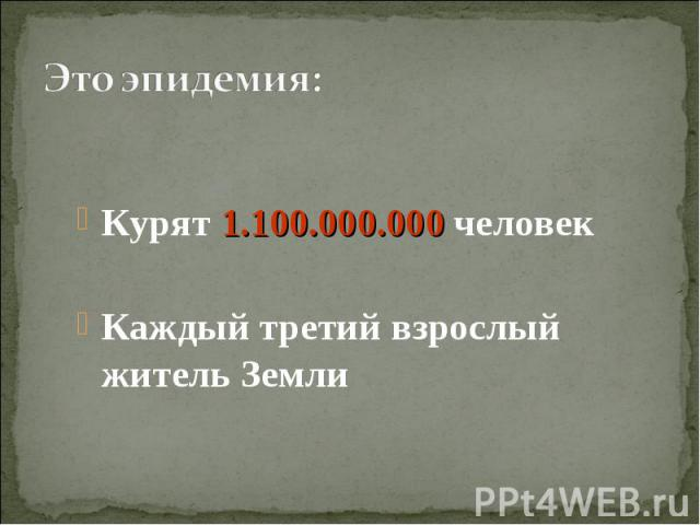 Это эпидемия:Курят 1.100.000.000 человекКаждый третий взрослый житель Земли