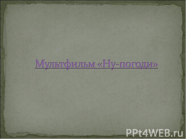 Мультфильм «Ну-погоди»