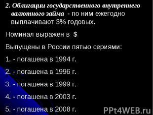 2. Облигации государственного внутреннего валютного займа - по ним ежегодно выпл