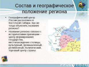 Состав и географическое положение регионаГеографический центр России расположен