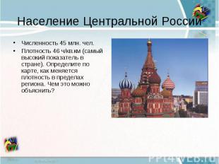 Население Центральной РоссииЧисленность 45 млн. чел.Плотность 46 ч/кв.км (самый
