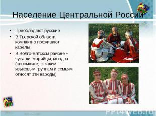 Население Центральной РоссииПреобладают русскиеВ Тверской области компактно прож
