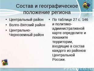 Состав и географическое положение регионаЦентральный районВолго-Вятский районЦен