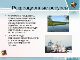 Рекреационные ресурсыЖивописные ландшафты, исторические и природные памятники со