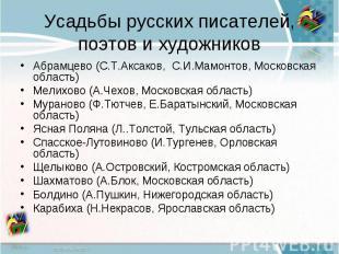 Усадьбы русских писателей, поэтов и художниковАбрамцево (С.Т.Аксаков, С.И.Мамонт