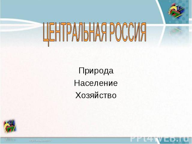 Центральная Россия Природа Население Хозяйство