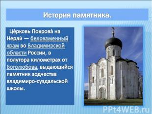 История памятника. Церковь Покрова на Нерли — белокаменный храм во Владимирской