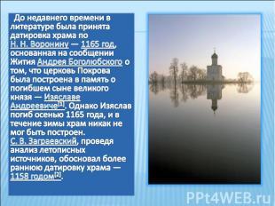 До недавнего времени в литературе была принята датировка храма по Н.Н.Воронину
