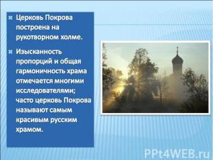 Церковь Покрова построена на рукотворном холме.Изысканность пропорций и общая га
