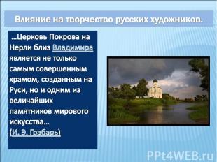Влияние на творчество русских художников. …Церковь Покрова на Нерли близ Владими