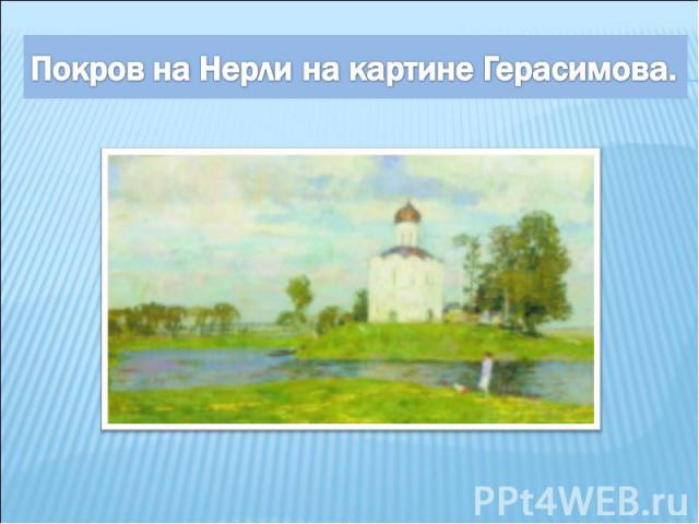 Покров на Нерли на картине Герасимова.