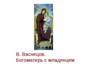 В. Васнецов. Богоматерь с младенцем