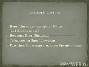 содержаниеЦинь Шихуанди –император Китая (221-210 год до н.э)Политика Цинь Шихуа