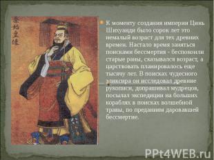 К моменту создания империи Цинь Шихуанди было сорок лет это немалый возраст для