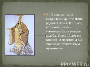 В III веке до н.э. в китайском царстве Цинь, родился принц Ин Чжэн, которому бог