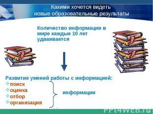 Какими хочется видеть новые образовательные результатыКоличество информации в ми