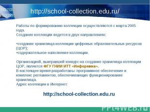 http://school-collection.edu.ru/Работы по формированию коллекции осуществляются