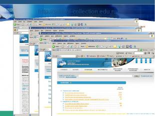 http://school-collection.edu.ruСегодня в коллекции в открытом доступе находится